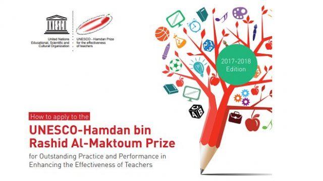 Nomination-call-for-UNESCO-Hamdan-Prize-2017-2018.jpg