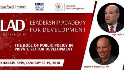 Повик за апликации, Академија за лидерство и развој, Украина