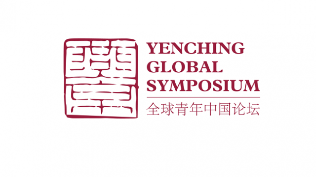 Call-for-Applications-Yenching-Global-Symposium-2018-in-Beijing-China.png