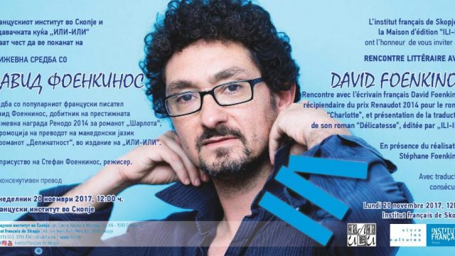 Gostuvanje-vo-Skopje-na-popularniot-francuski-pisatel-David-Foenkinos.jpg