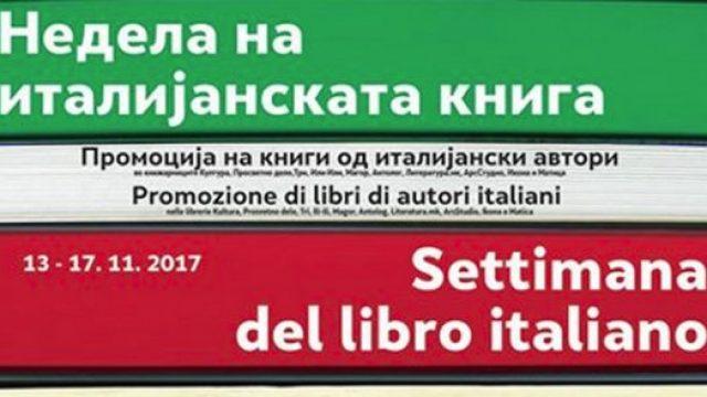 italijanska-kniga-640x294.jpg