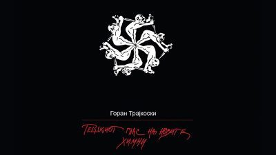 """Промоција на новиот албум на Горан Трајкоски – """"Тешкиот глас на новите химни"""""""