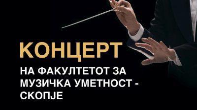 Свечен концерт по повод денот на основањето на Факултетот за музичка уметност – Скопје