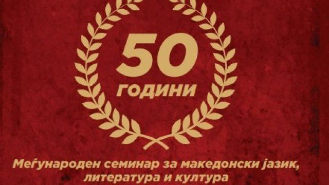 50-godini.jpg
