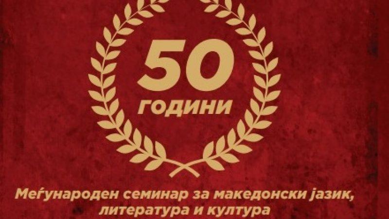 Меѓународниот семинар за македонски јазик, …