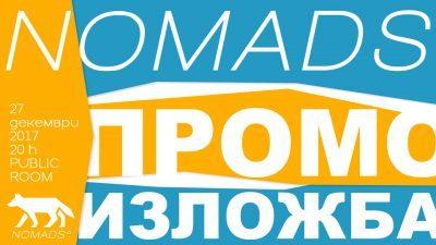 Изложба и промоција на магазинот NOMADS.mk