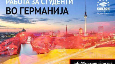 Eве ги понудите за работа во Германија