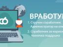 Централна кооперативна банка АД Скопје, вработува