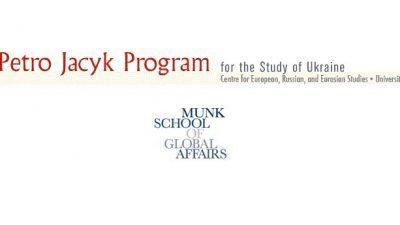 Постдокторски стипендии за украинска политика, култура и општество 2018-2019