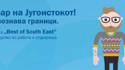 """Пријавување за програмата """"најдобрите од југоистокот"""" за академската 2018-2019 година"""