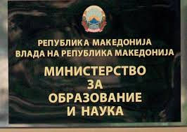 ministerstvo-za-obrazovanie3.jpg