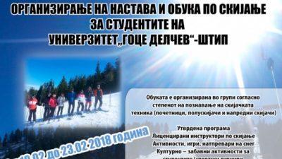 Обука по скијање за студентите на УГД