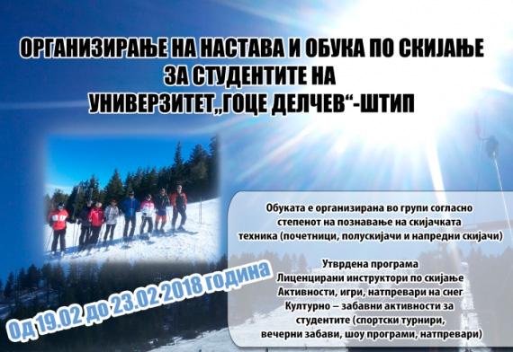 obuka-za-skianje.jpg