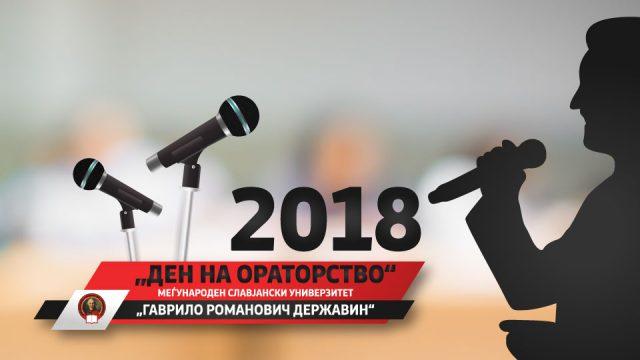 DEN-NA-ORATOSTVO-2018-.jpg