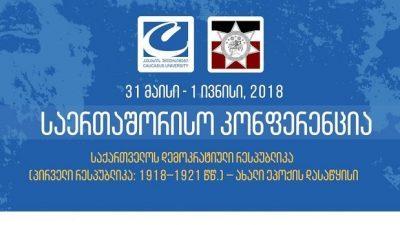 Меѓународна научна конференција во Тбилиси, Грузија