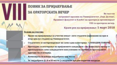 Повик за учество на Ораторска вечер