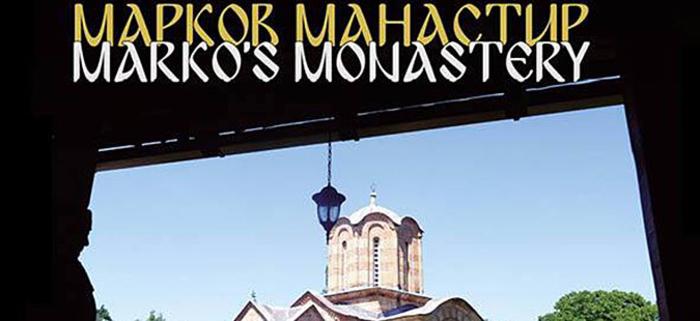 markov-manastir.jpg