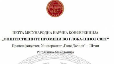 УГД: Петта меѓународна конференција на Правен факултет