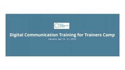 Камп за обука на тренери за дигитални комуникации!