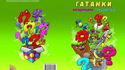"""""""ГАТАНКИ погодувалки – пишувалки"""", најнова книга за деца од Ели Маказлиева, во издание на ЕДУКА МАК"""