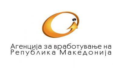 Оглас за вработување во Агенцијата за вработување на Република Македонија