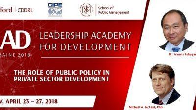Лидерска академија за развој во Украина 2018