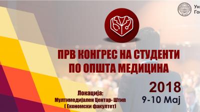 Прв Конгрес на студенти по општа медицина при ФМН – УГД