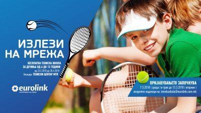 """""""Еуролинк осигурување"""" за првпат ќе организира тениска школа за деца на возраст од шест до 12 години"""