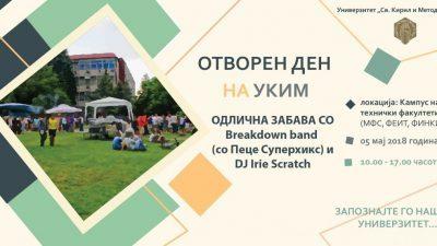 Отворен ден на УКИМ 05.05.2018 година