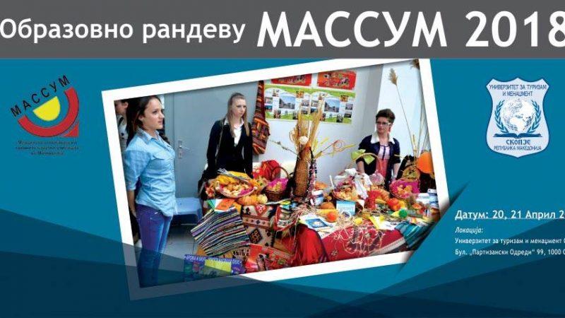 """УТМС коорганизатор и домаќин на """"Образовно рандеву …"""