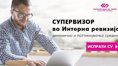 Отворен оглас за СУПЕРВИЗОР, Интерна ревизија