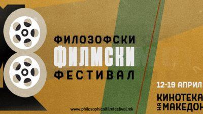 Почнува 8. Филозофски филмски фестивал