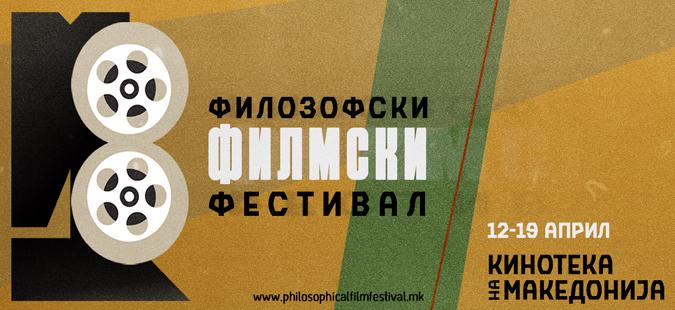 filmski-festival.jpg