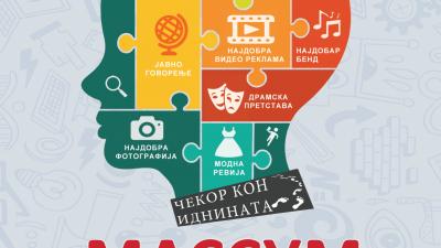 """УТМС домаќин и партнер на """"Образовно рандеву 2018"""""""