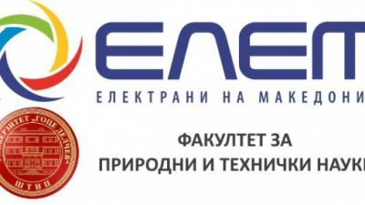 АД ЕЛЕМ доделува две стипендии за студенти на ФПТН