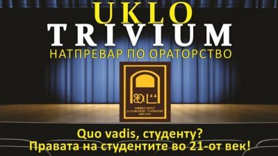 Голем успех за УКЛО на државниот ораторски натпревар