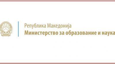 Конкурс за доделување една стипендија за студии во Московскиот Државен Институт за Меѓународни Односи ( МГИМО ) при Министерството за Надворешни Работи на Руската Федерација