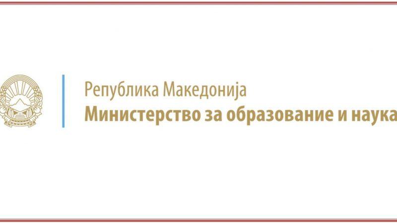 Конкурс за доделување на стипендии за последипломски …