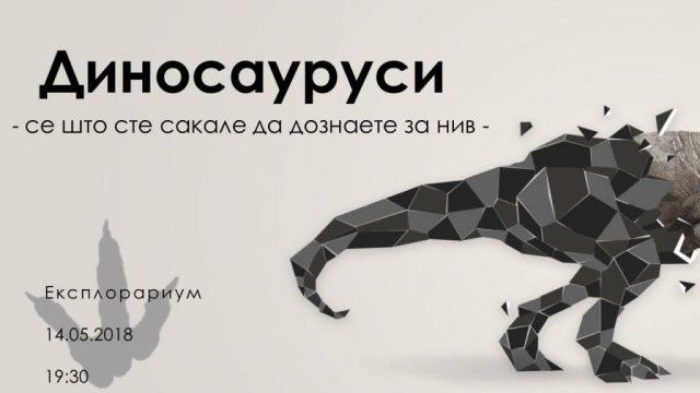 dinaosaurusi.jpg