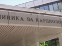 ЈЗУ Универзитетска клиника за Кардиологија Скопје …