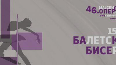 """Концерт """"Балетски бисери"""" на Мајските оперски вечери"""