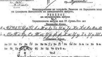 На денешен ден 1945 започна официјалната кодификација на македонскиот литературен јазик