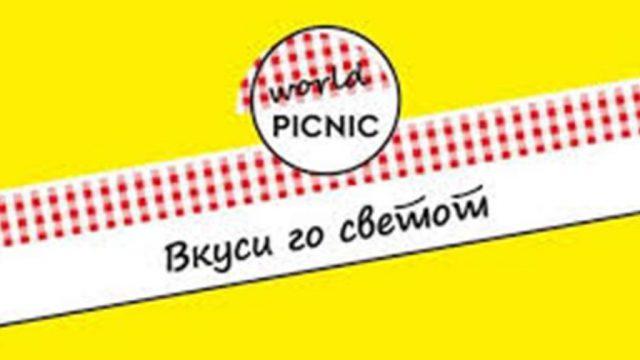 svetski-piknik-1.jpg