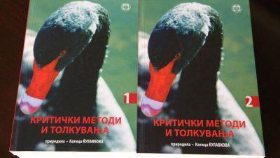 """Објавени двата тома """"Критички методи и толкувања"""", изданија на МАНУ"""