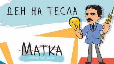 Експерименти, работилници и претстава – На Матка денес се слави роденденот на Никола Тесла