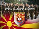 Оглас за вработување во Воената академија во Скопје