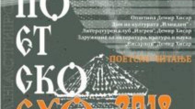 poetsko-eho-212x300.jpg