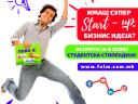 Со Старт-Ап бизнис идеја до студентска стипендија!