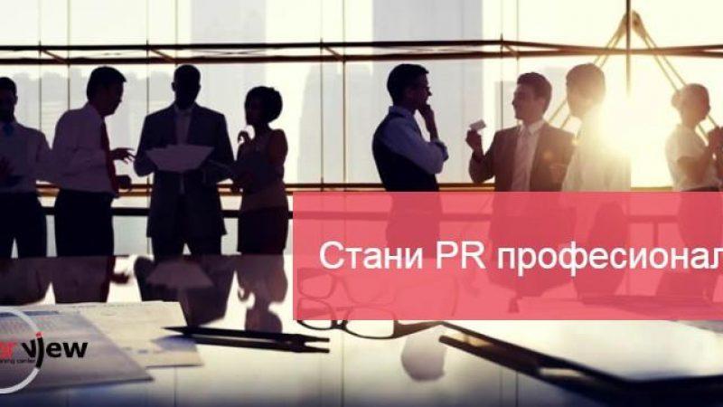 Наскоро Clearview започнува со обука за ПР професионалци