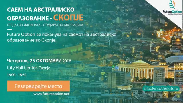 Saem_na_avstralisko_obrazovanie_2018_Skopje_Future_Option.png